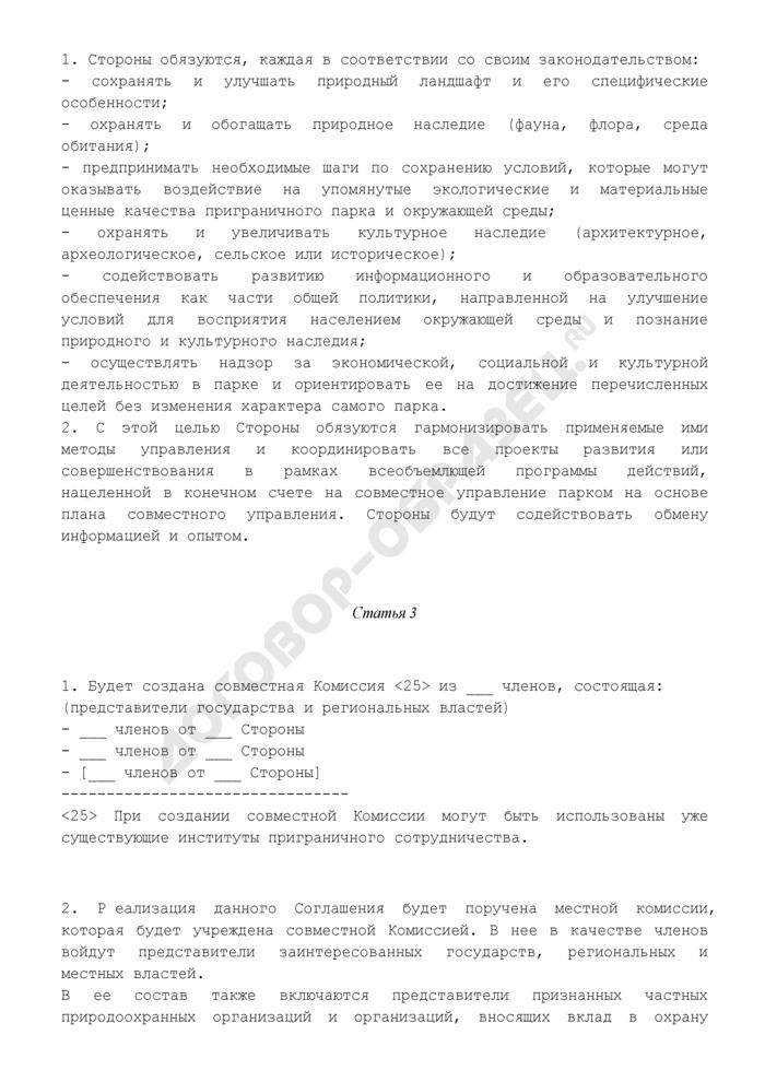 Типовое межгосударственное соглашение о создании и управлении приграничными парками. Страница 2