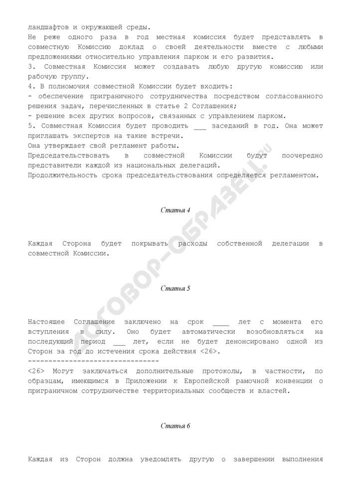 Типовое межгосударственное соглашение о создании и управлении приграничными парками. Страница 3