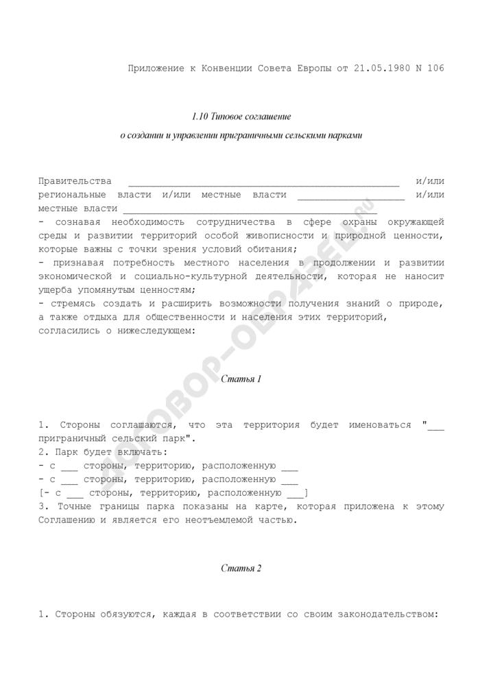 Типовое межгосударственное соглашение о создании и управлении приграничными сельскими парками. Страница 1