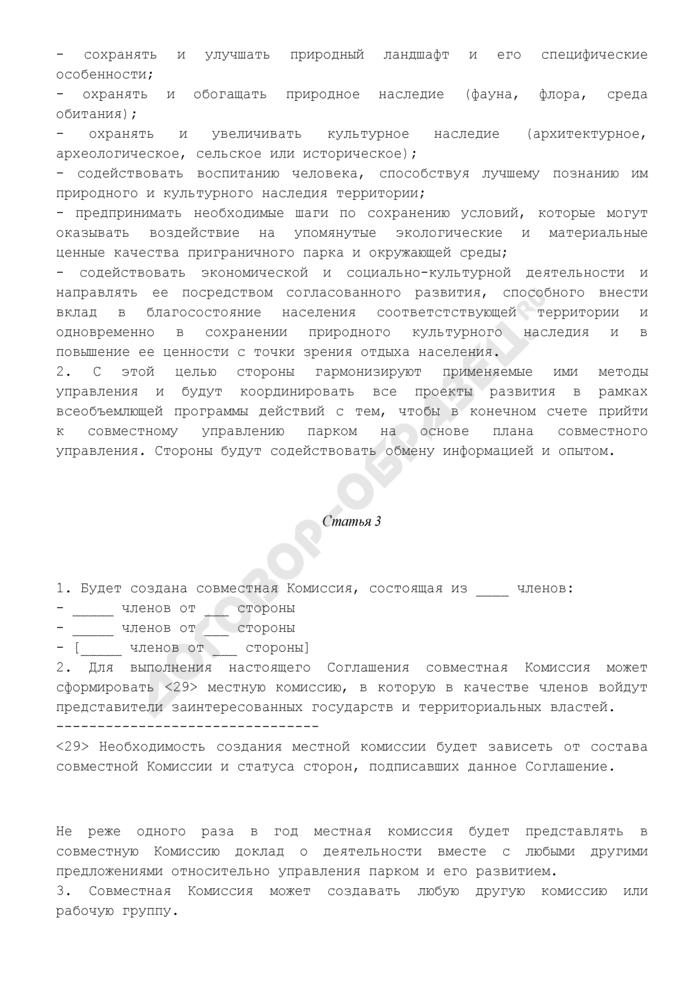 Типовое межгосударственное соглашение о создании и управлении приграничными сельскими парками. Страница 2