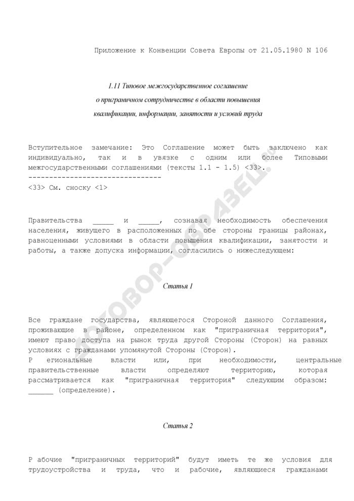 Типовое межгосударственное соглашение о приграничном сотрудничестве в области повышения квалификации, информации, занятости и условий труда. Страница 1