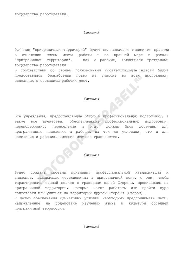 Типовое межгосударственное соглашение о приграничном сотрудничестве в области повышения квалификации, информации, занятости и условий труда. Страница 2
