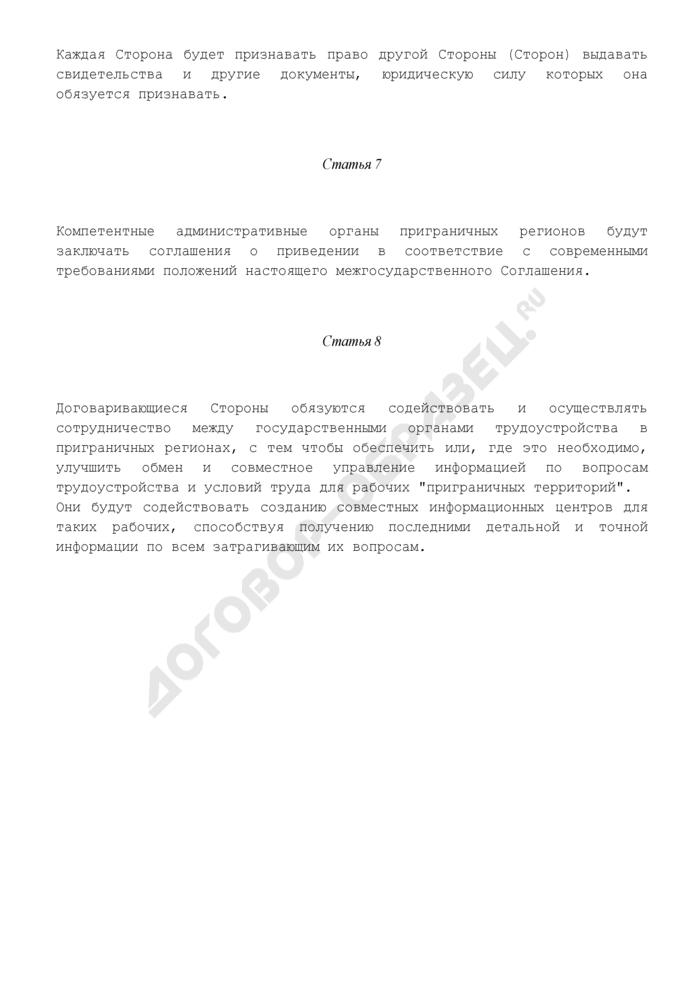Типовое межгосударственное соглашение о приграничном сотрудничестве в области повышения квалификации, информации, занятости и условий труда. Страница 3