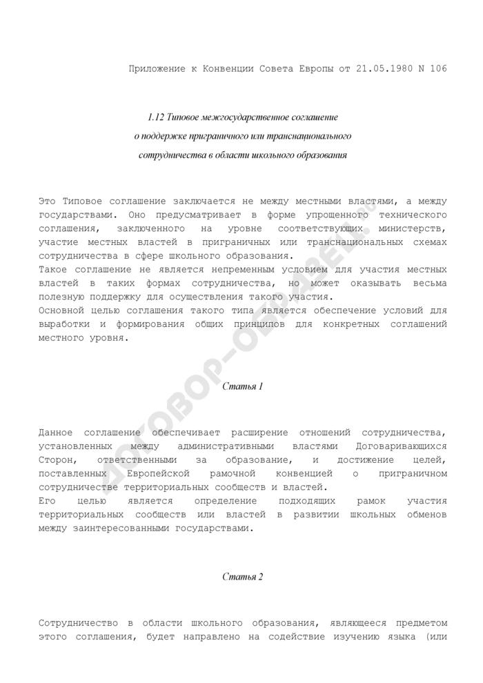 Типовое межгосударственное соглашение о поддержке приграничного или транснационального сотрудничества в области школьного образования. Страница 1
