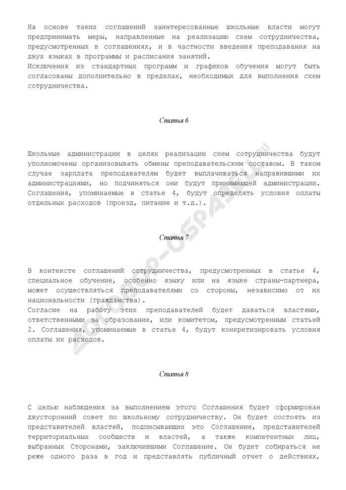 Типовое межгосударственное соглашение о поддержке приграничного или транснационального сотрудничества в области школьного образования. Страница 3