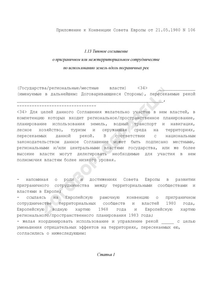 Типовое межгосударственное соглашение о приграничном или межтерриториальном сотрудничестве по использованию земель вдоль пограничных рек. Страница 1