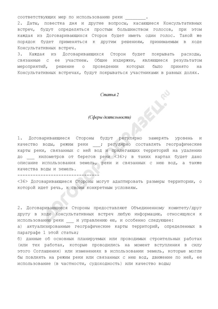 Типовое межгосударственное соглашение о приграничном или межтерриториальном сотрудничестве по использованию земель вдоль пограничных рек. Страница 3