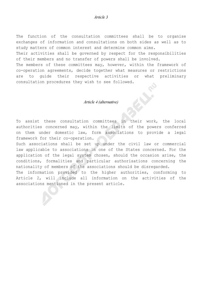 Типовое межгосударственное соглашение о местных приграничных консультациях (англ.). Страница 2