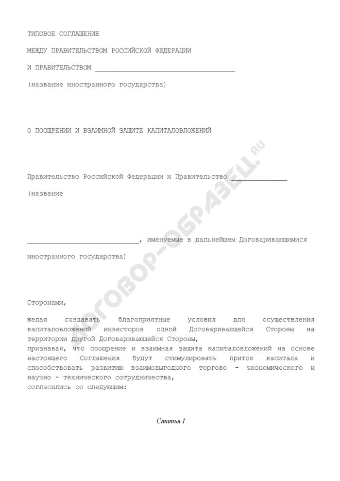 Типовое соглашение о поощрении и взаимной защите капиталовложений. Страница 1