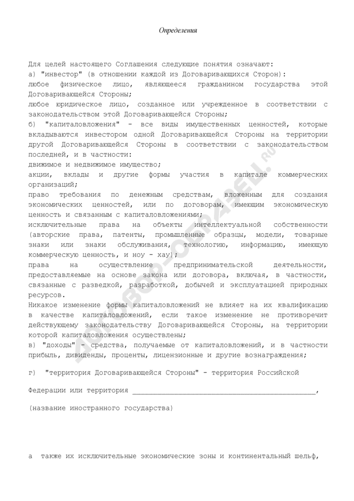 Типовое соглашение о поощрении и взаимной защите капиталовложений. Страница 2