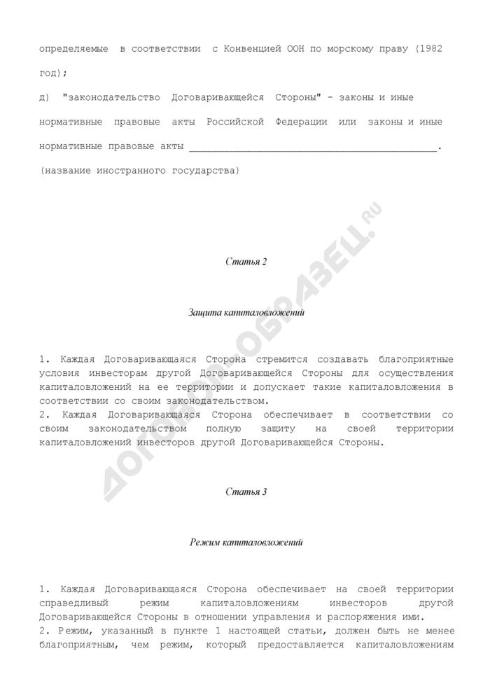 Типовое соглашение о поощрении и взаимной защите капиталовложений. Страница 3
