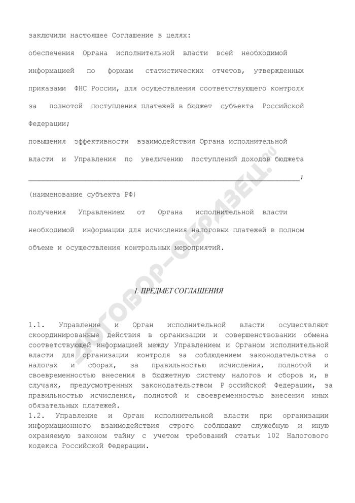 Типовое соглашение по информационному взаимодействию управлений Федеральной налоговой службы по субъектам Российской Федерации и органов исполнительной власти субъектов Российской Федерации. Страница 2