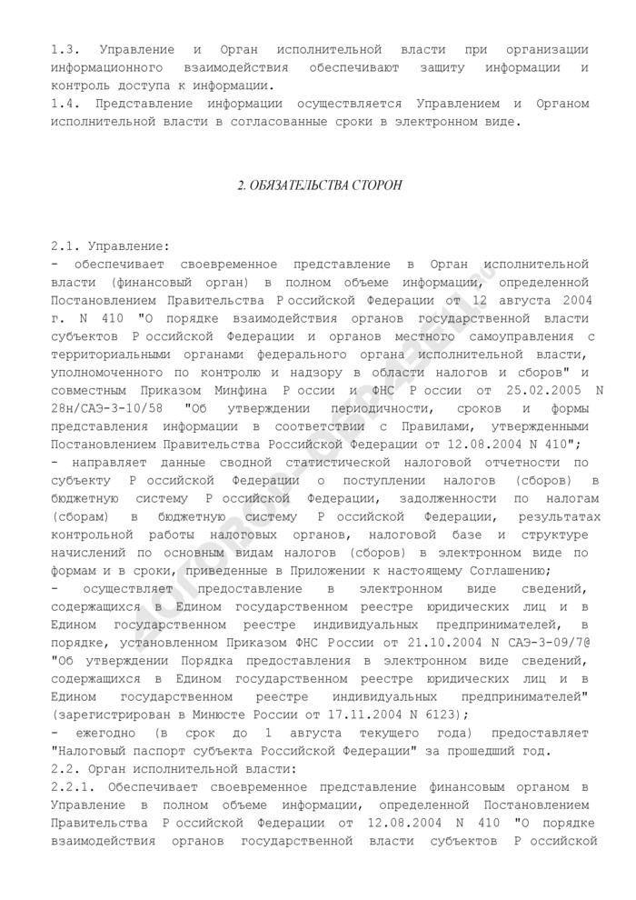 Типовое соглашение по информационному взаимодействию управлений Федеральной налоговой службы по субъектам Российской Федерации и органов исполнительной власти субъектов Российской Федерации. Страница 3
