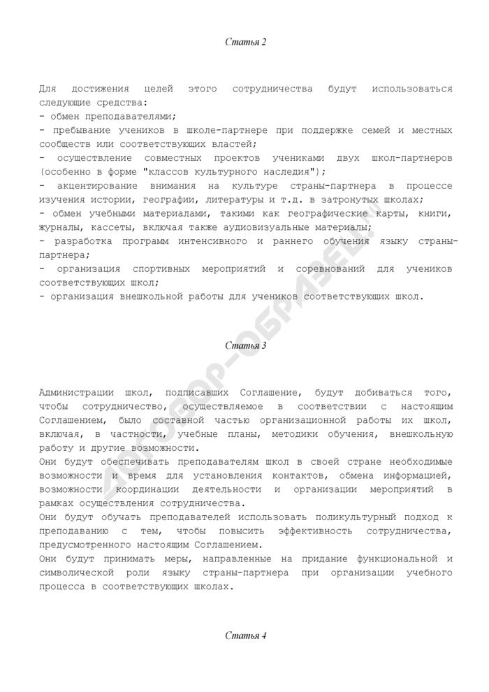 Типовое соглашение о транснациональном сотрудничестве между школами и местными сообществами. Страница 2