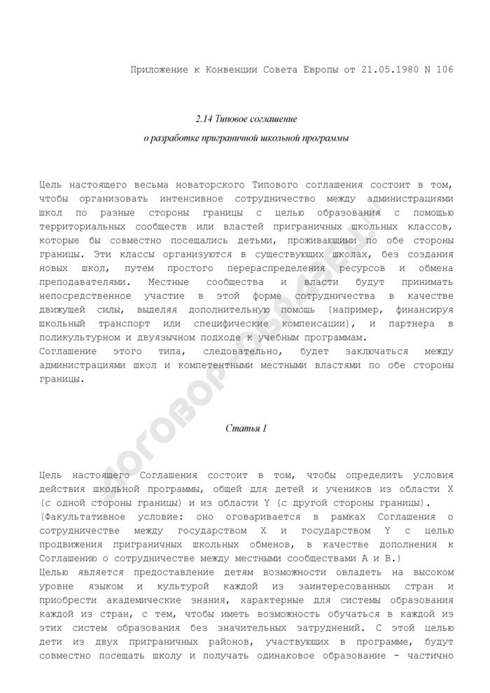 Типовое соглашение о разработке приграничной школьной программы. Страница 1