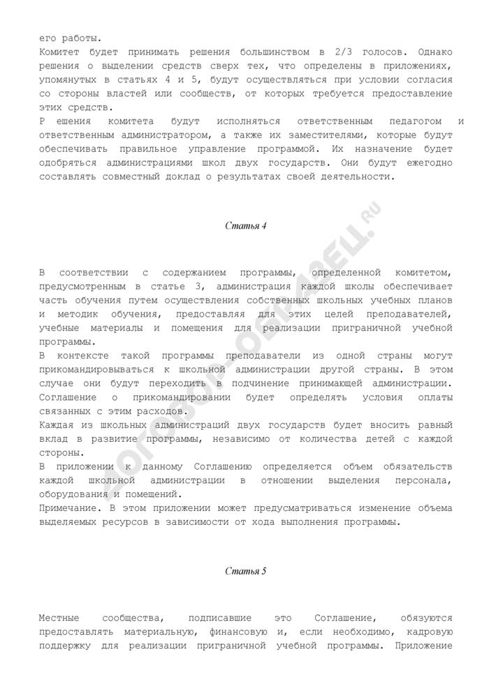Типовое соглашение о разработке приграничной школьной программы. Страница 3