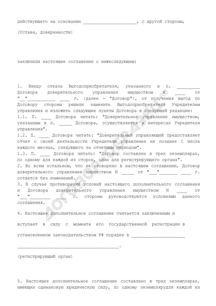 Дополнительное соглашение о замене выгодоприобретателя учредителем управления (приложение к договору доверительного управления имуществом). Страница 2
