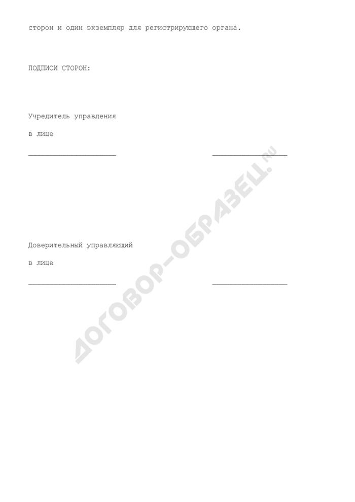 Дополнительное соглашение о замене выгодоприобретателя учредителем управления (приложение к договору доверительного управления имуществом). Страница 3