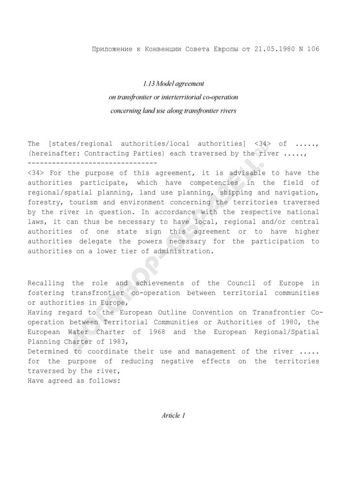 Типовое соглашение о приграничном или межтерриториальном сотрудничестве по использованию земель вдоль пограничных рек (англ.). Страница 1
