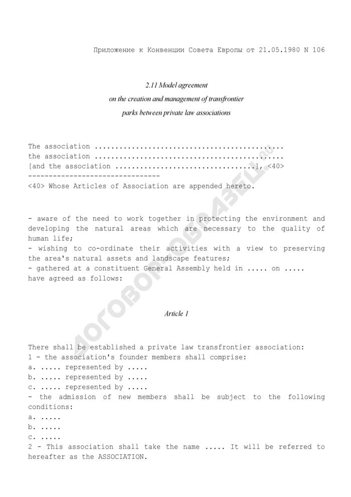Типовое соглашение между ассоциациями частного права о создании и управлении приграничными парками (англ.). Страница 1