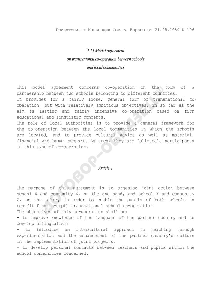Типовое соглашение о транснациональном сотрудничестве между школами и местными сообществами (англ.). Страница 1