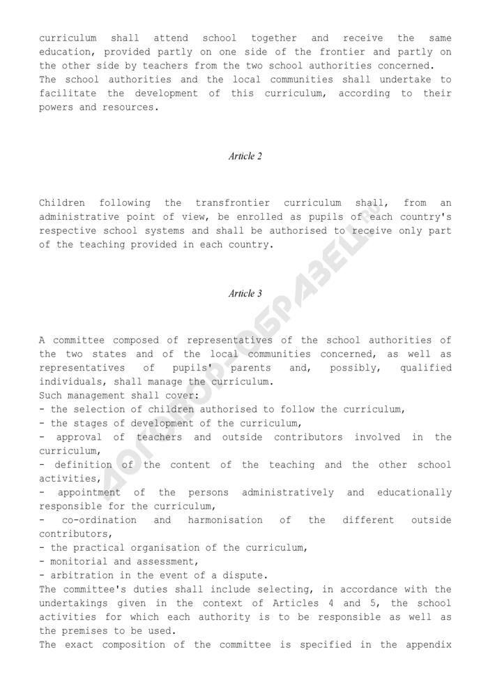 Типовое соглашение о разработке приграничной школьной программы (англ.). Страница 2