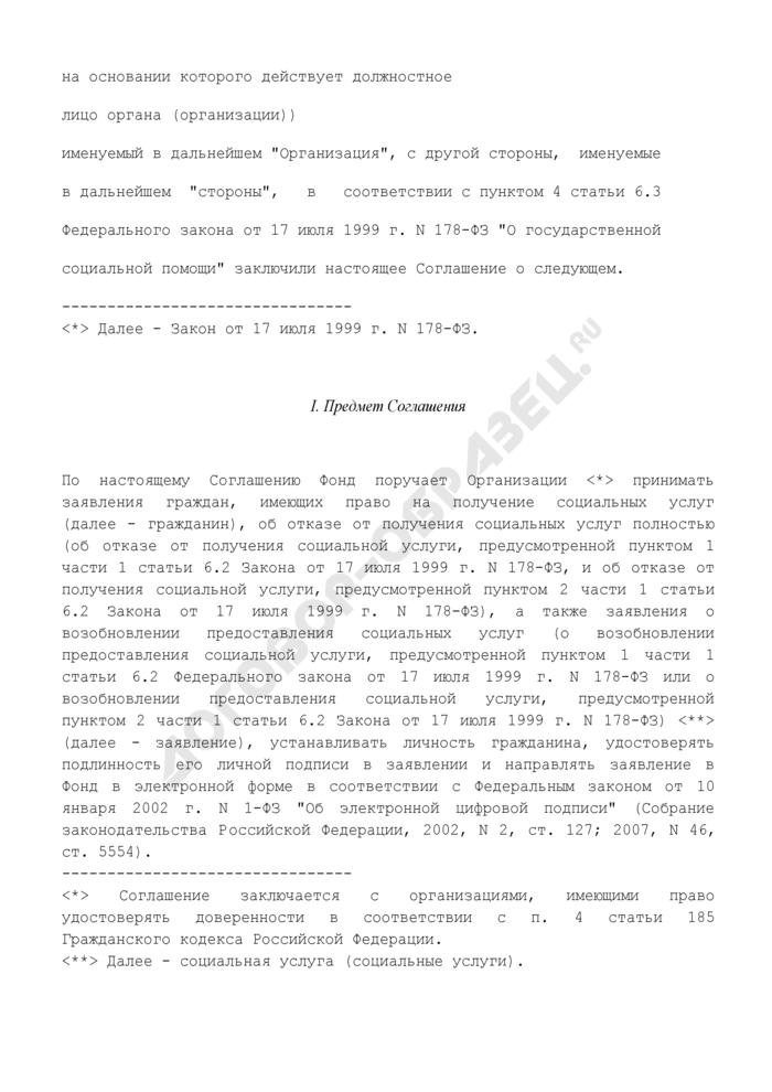 Типовое соглашение о взаимном удостоверении подписей при приеме заявлений об отказе от получения социальных услуг (социальной услуги) и заявлений о возобновлении предоставления социальных услуг (социальной услуги). Страница 2