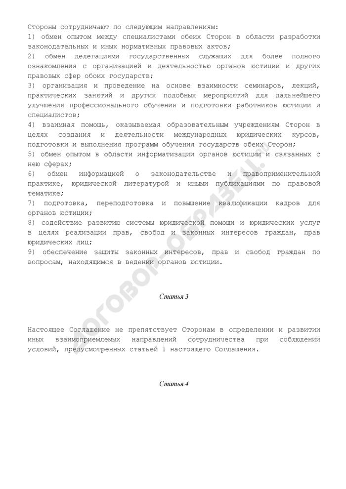 Типовое соглашение о сотрудничестве между Министерством юстиции Российской Федерации и компетентным органом иностранного государства. Страница 2