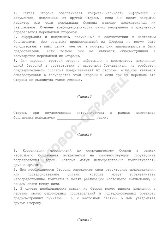 Типовое соглашение о сотрудничестве между Министерством юстиции Российской Федерации и компетентным органом иностранного государства. Страница 3