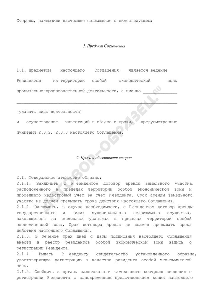 Типовое соглашение о ведении промышленно-производственной деятельности на территории особой экономической зоны субъекта Российской Федерации. Страница 2