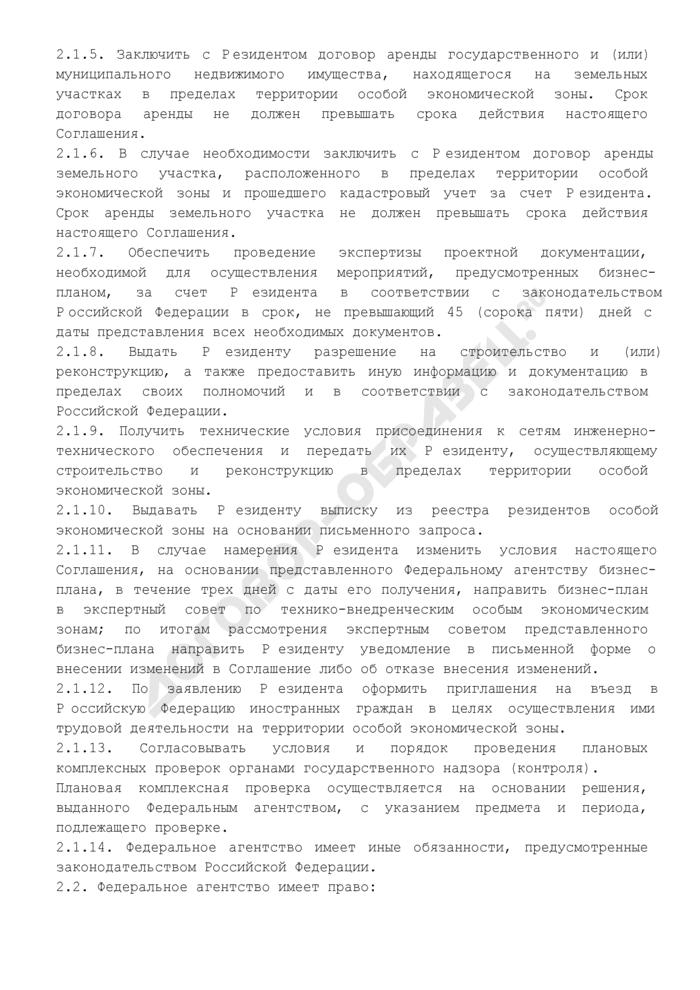 Типовое соглашение о ведении технико-внедренческой деятельности на территории особой экономической зоны субъекта Российской Федерации. Страница 3