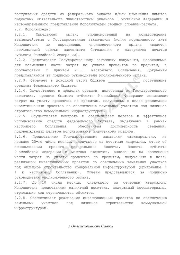 Типовое соглашение о предоставлении из федерального бюджета на 2007 год бюджетам субъектов Российской Федерации субсидий на возмещение части затрат на уплату процентов по кредитам, полученным в российских кредитных организациях на обеспечение земельных участков под жилищное строительство коммунальной инфраструктурой. Страница 3