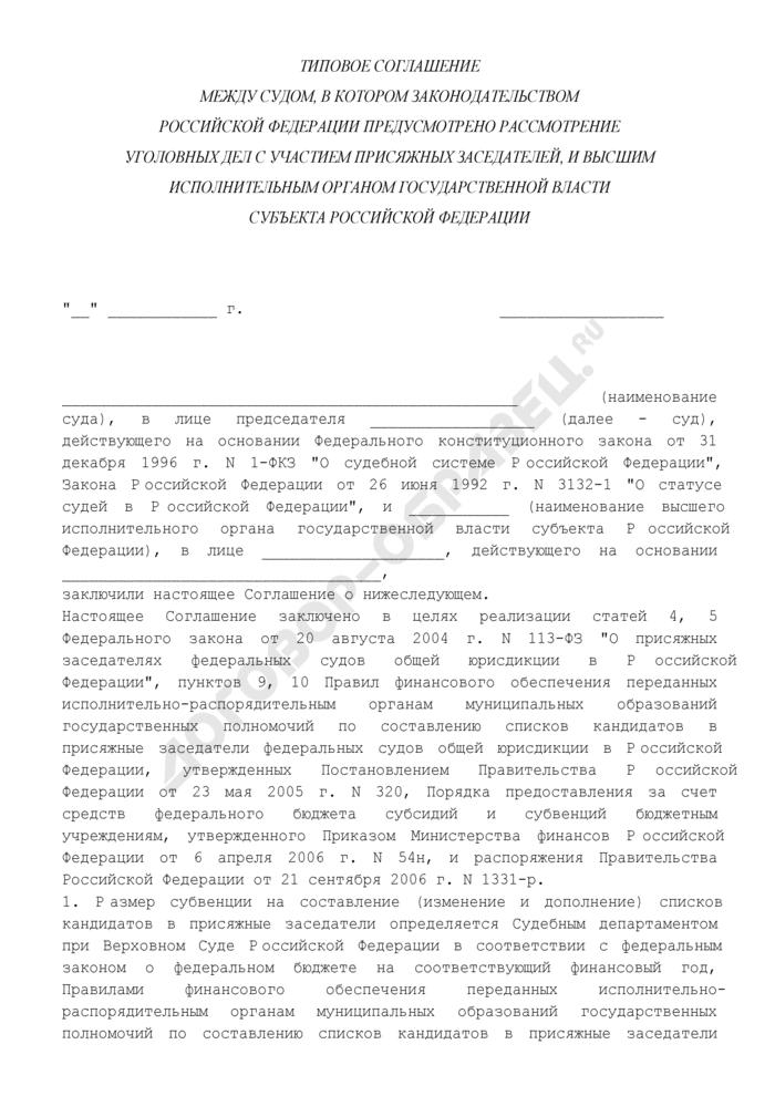 Типовое соглашение между судом, в котором законодательством Российской Федерации предусмотрено рассмотрение уголовных дел с участием присяжных заседателей, и высшим исполнительным органом государственной власти субъекта Российской Федерации. Страница 1