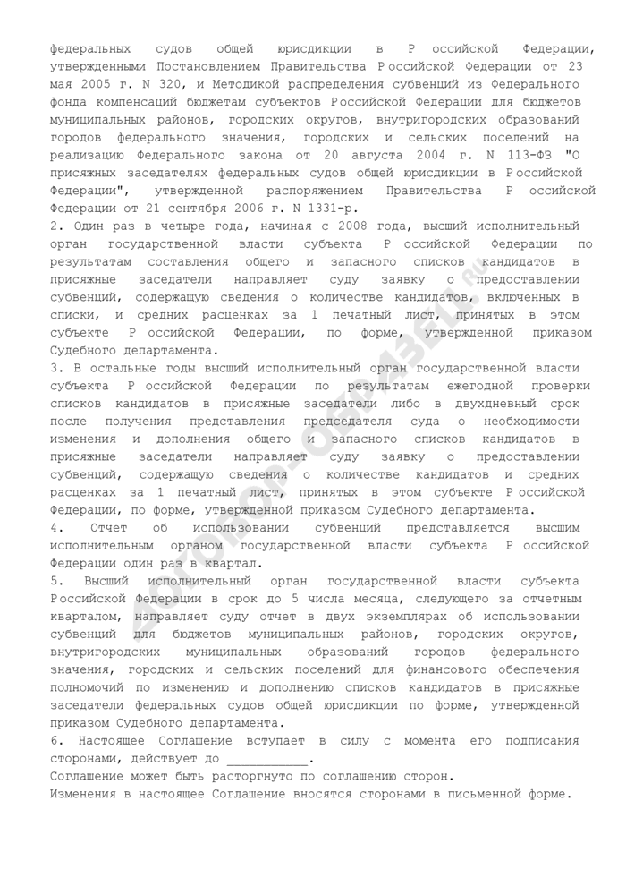 Типовое соглашение между судом, в котором законодательством Российской Федерации предусмотрено рассмотрение уголовных дел с участием присяжных заседателей, и высшим исполнительным органом государственной власти субъекта Российской Федерации. Страница 2