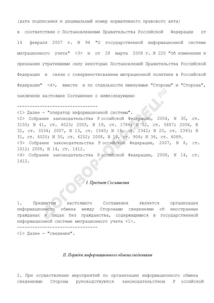 Типовое соглашение об информационном обмене сведениями в государственной информационной системе миграционного учета. Страница 2