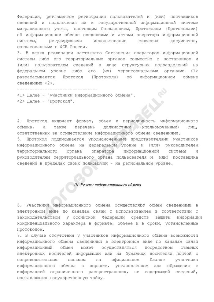 Типовое соглашение об информационном обмене сведениями в государственной информационной системе миграционного учета. Страница 3