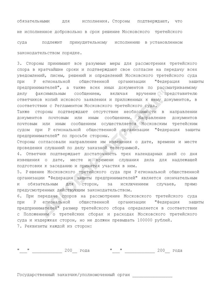 Третейское соглашение. Страница 2
