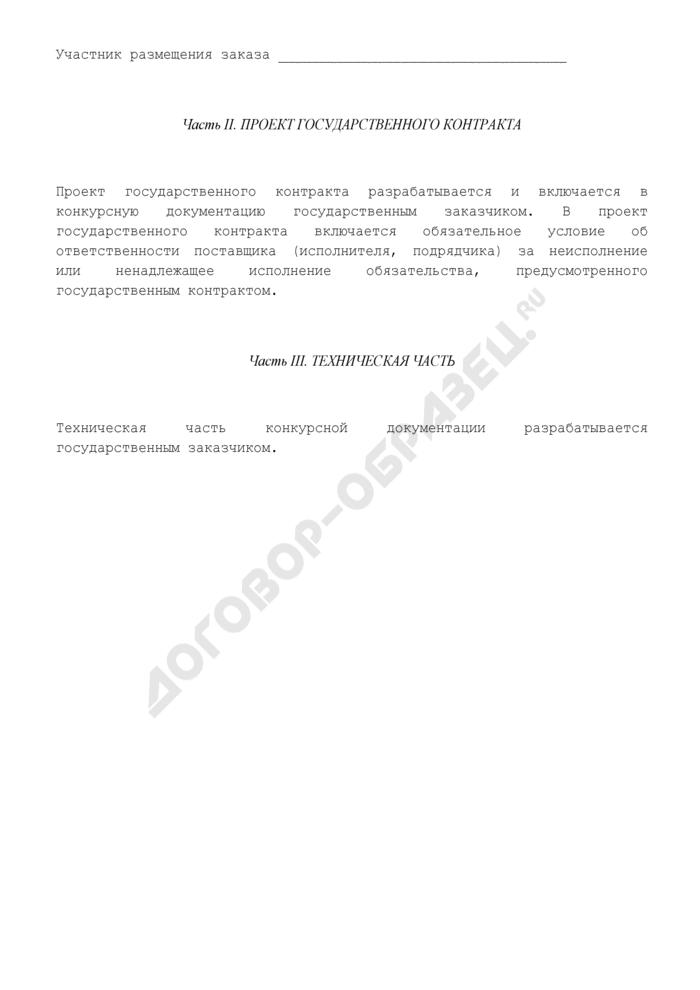 Третейское соглашение. Страница 3