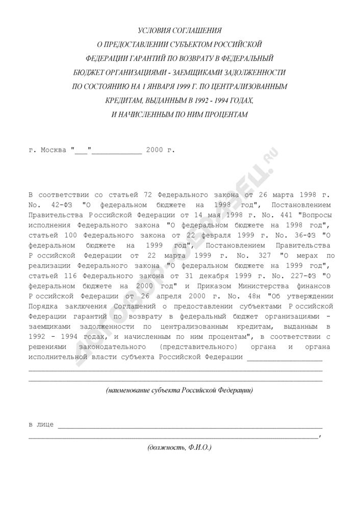 Условия соглашения о предоставлении субъектом Российской Федерации гарантий по возврату в федеральный бюджет организациями-заемщиками задолженности по централизованным кредитам, выданным в 1992-1994 годах, и начисленным по ним процентам. Страница 1