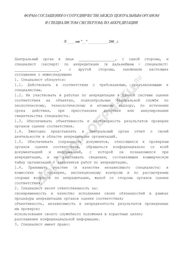 Форма соглашения о сотрудничестве между Центральным органом и специалистом (экспертом) по аккредитации органов оценки соответствия на объектах, подконтрольных Ростехнадзору. Страница 1
