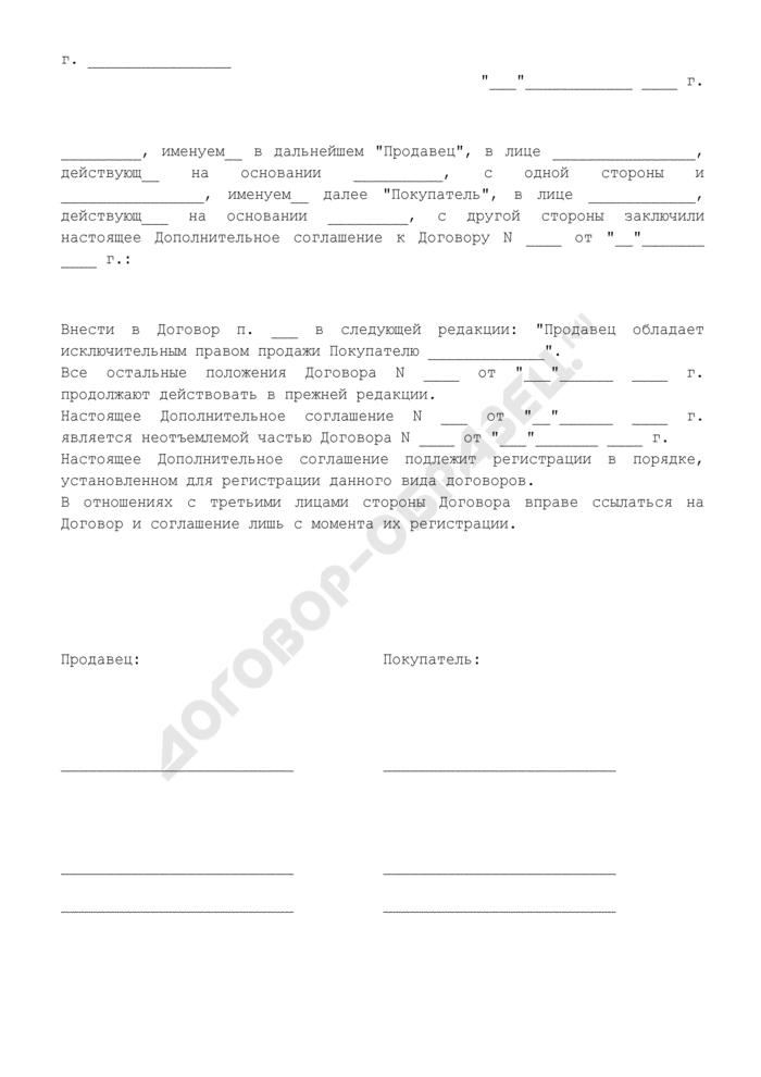 Дополнительное соглашение о внесении условия об эксклюзивности продавца (приложение к Договору купли-продажи алкогольной продукции). Страница 1