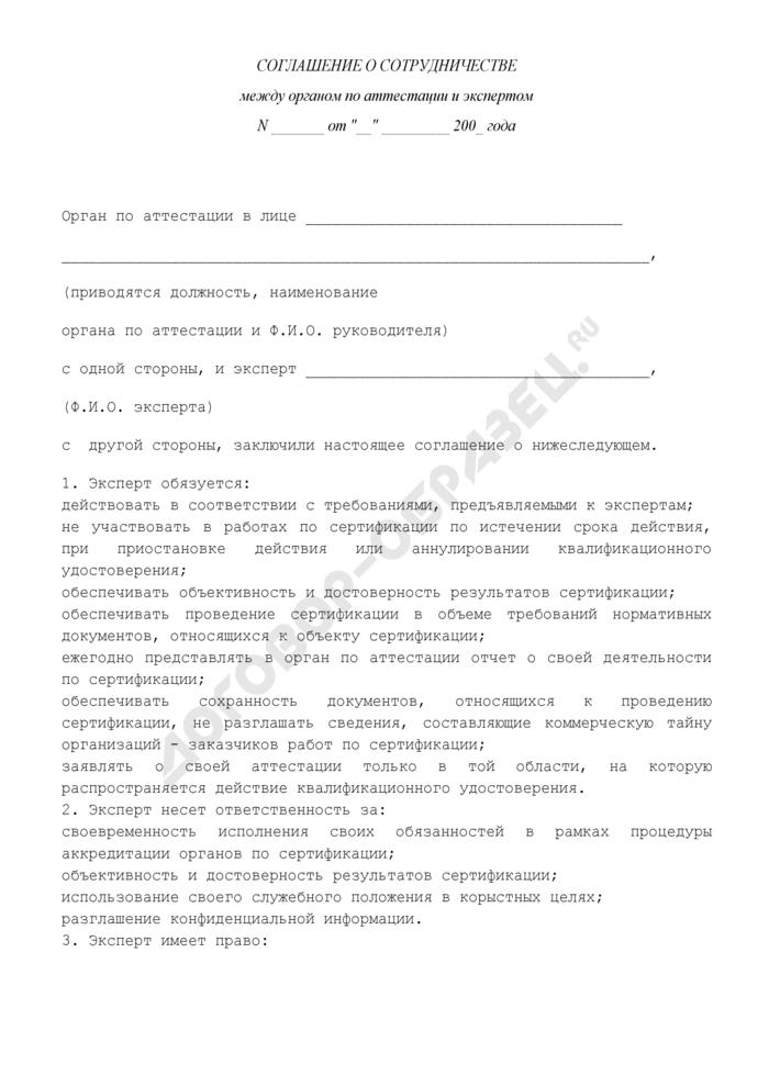Форма соглашения о сотрудничестве между органом по аттестации и экспертом по сертификации в Единой системе оценки соответствия на объектах, подконтрольных Федеральной службе по экологическому, технологическому и атомному надзору. Страница 1