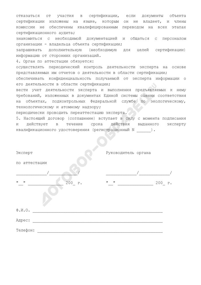 Форма соглашения о сотрудничестве между органом по аттестации и экспертом по сертификации в Единой системе оценки соответствия на объектах, подконтрольных Федеральной службе по экологическому, технологическому и атомному надзору. Страница 2