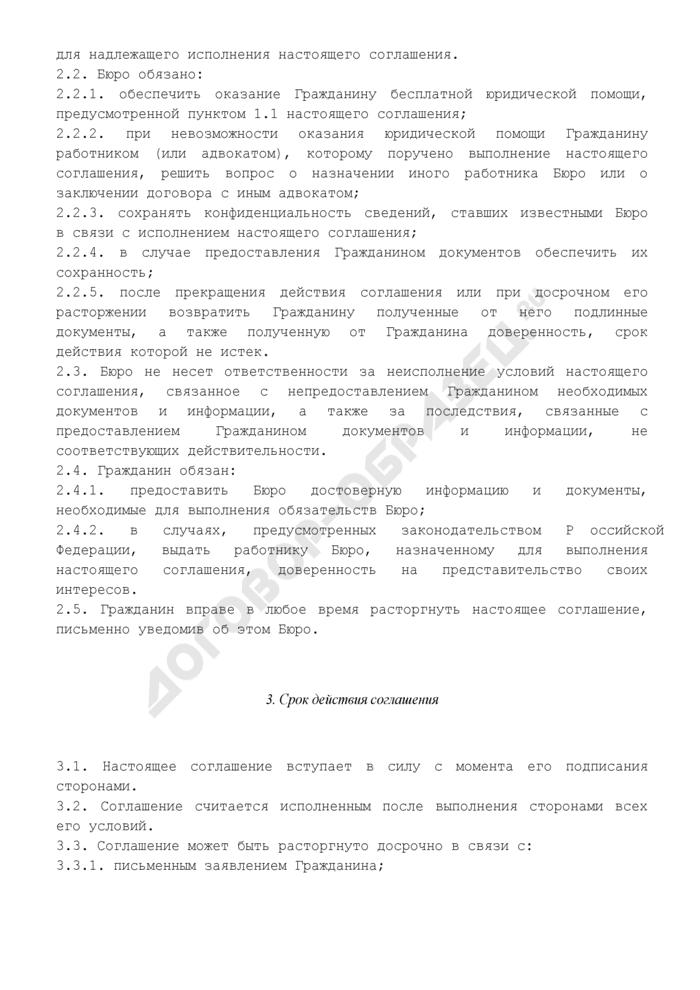 Форма соглашения об оказании бесплатной юридической помощи гражданину. Страница 3
