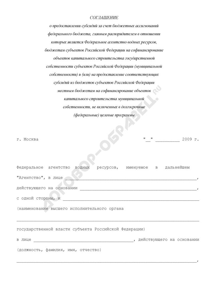 Форма соглашения о предоставлении субсидий за счет бюджетных ассигнований федерального бюджета, главным распорядителем в отношении которых является Федеральное агентство водных ресурсов, бюджетам субъектов РФ на софинансирование объектов капитального строительства государственной собственности субъектов РФ (муниципальной собственности) и (или) на предоставление соответствующих субсидий на софинансирование объектов капитального строительства муниципальной собственности, не включенных в долгосрочные (федеральные) целевые программы. Страница 1