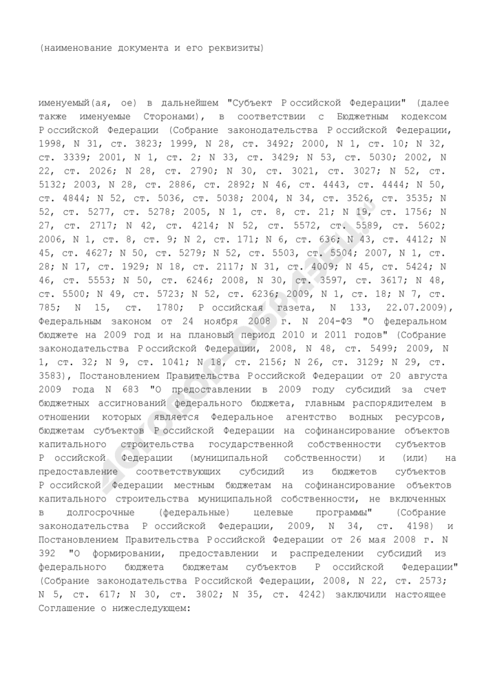 Форма соглашения о предоставлении субсидий за счет бюджетных ассигнований федерального бюджета, главным распорядителем в отношении которых является Федеральное агентство водных ресурсов, бюджетам субъектов РФ на софинансирование объектов капитального строительства государственной собственности субъектов РФ (муниципальной собственности) и (или) на предоставление соответствующих субсидий на софинансирование объектов капитального строительства муниципальной собственности, не включенных в долгосрочные (федеральные) целевые программы. Страница 2