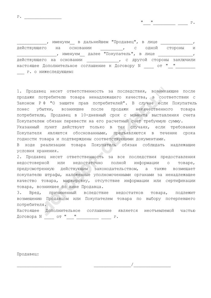 Дополнительное соглашение об ответственности продавца перед конечным потребителем в случае ненадлежащего качества товара (приложение к договору купли-продажи алкогольной продукции). Страница 1