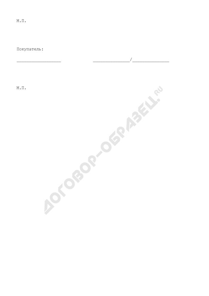 Дополнительное соглашение об ответственности продавца перед конечным потребителем в случае ненадлежащего качества товара (приложение к договору купли-продажи алкогольной продукции). Страница 2