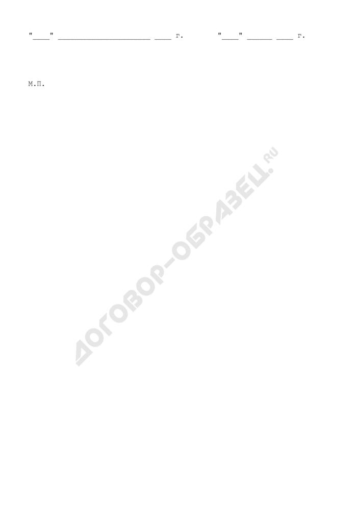Дополнительное соглашение о внесении изменений и дополнений в служебный контракт о прохождении федеральной государственной гражданской службы и замещении должности федеральной государственной гражданской службы в аппарате Центральной избирательной комиссии Российской Федерации. Страница 3
