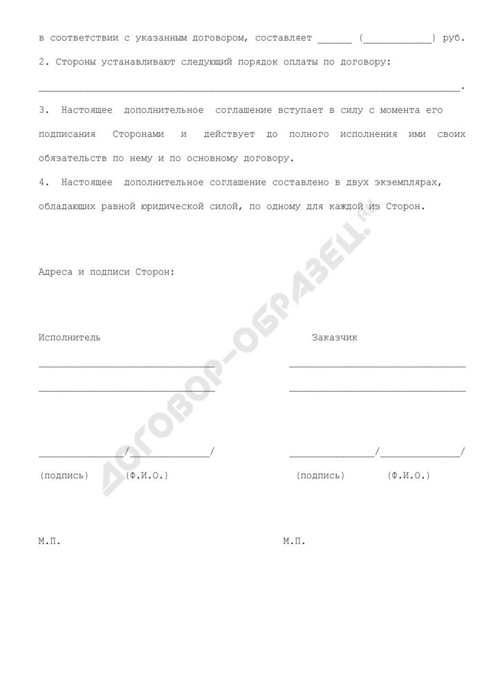 Дополнительное соглашение на проведение научно-технических, опытно-конструкторских и технологических работ (образец). Страница 2